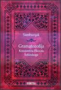 GRAMATOZOFIJA KONSTANTINA FILOZOFA SOLUNSKOGA - slavomir sambunjak