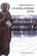 STAROSLAVENSKI JEZIK - stjepan damjanović