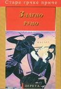 ZLATNO RUNO - Stare grčke priče (ćirilično izd.)