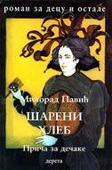 ŠARENI HLEB / NEVILDLJIVO OGLEDALO - roman za decu i ostale (ćirilično izd.) - milorad pavić