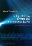 IZ TRIJU STOLJEĆA HRVATSKOG STANDARNOG JEZIKA - II prošireno izdanje - marko samaržija