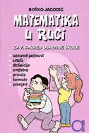MATEMATIKA U RUCI - za 7. razred osnovne škole - boško jagodić
