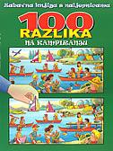 100 RAZLIKA NA KAMPIRANJU - edukativna knjiga s naljepnicama