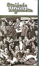 STOLJEĆE HRVATSKOG NOGOMETA 1991-2002 (VHS) 7.dio