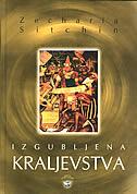 IZGUBLJENA KRALJEVSTVA - knjiga četvrta Zemaljske kronike - zecharia sitchin