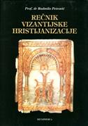 REČNIK VIZANTIJSKE HRISTIJANIZACIJE - radmilo petrović