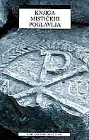 KNJIGA MISTIČKIH POGLAVLJA - duhovne pouke pustinjačkih otaca i drugih ranokršćanskih kontemplativaca