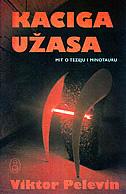 KACIGA UŽASA - mit o Tezeju i Minotauru - viktor pelevin