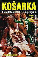 KOŠARKA - kompletan kondicijski program / 50 košarkaških vježbi za igrače - greg brittenham