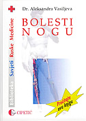 BOLESTI NOGU - aleksandra vasiljeva
