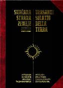 SUNČANA STRANA ZEMLJE/VERSANTE SOLATIO DELLA TERRA - antologija suvremene hrvatske i talijanske poezije - josip bratulić, nelida milani