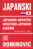 RJEČNIK JAPANSKO-HRVATSKI / HRVATSKO-JAPANSKI - hiroshi yamasaki-vukelić