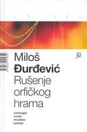 RUŠENJE ORFIČKOG HRAMA - antologija novije hrvatske poezije - miloš đurđević