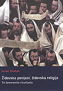 ŽIDOVSKA POVIJEST, ŽIDOVSKA RELIGIJA - tri bremenita tisućljeća - israel shahak
