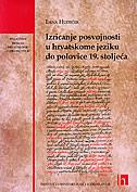 IZRICANJE POSVOJNOSTI U HRVATSKOME JEZIKU DO POLOVICE 19. STOLJEĆA - lana hudeček