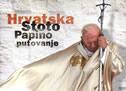HRVATSKA - stoto Papino putovanje - drago pilsel