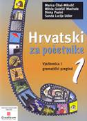 HRVATSKI ZA POČETNIKE 1 - vježbenica i gramatički pregled  - marica čilaš-mikulić, milvia guleić machata, divka pasini, sanda lucija udier