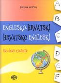 RJEČNIK ŠKOLSKI ENGLESKO-HRVATSKI / HRVATSKO-ENGLESKI  - evelina miščin