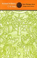 TAJNA ZLATNOGA CVIJETA - Knjiga svijesti i života - carl gustav jung, richard wilhelm