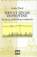 HRVAT IZVAN DOMOVINE - Sjećanja političkog emigranta - gojko borić