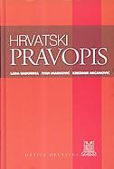 HRVATSKI PRAVOPIS - drugo izdanje - ivan marković, krešimir mićanović, lada badurina