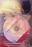 LJUBAV I TIJELO + DVD - davor stančić
