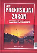 PREKRŠAJNI ZAKON - davorka (prir.) ivić