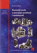 RUSINSKI JEZIK U PROCJEPU PROŠLOSTI I SADAŠNJOSTI - eugenija barić