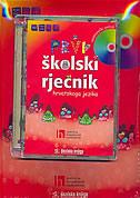PRVI ŠKOLSKI  RJEČNIK HRVATSKOG JEZIKA (knjiga i DVD) - ankica čilaš šimpraga, ljiljanja jojić, kristian lewis