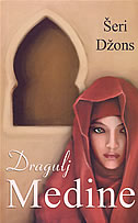 DRAGULJ MEDINE - sherry jones