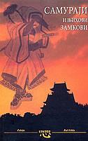 SAMURAJI I NJIHOVI ZAMKOVI (ćirilično izdanje)