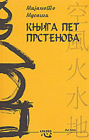 KNJIGA PET PRSTENOVA (ćirilično izdanje) - miyamoto musashi