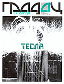TESLA - ČASOPIS GRADAC (ćirilica) - branko kukić (ur.)