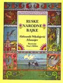 RUSKE NARODNE BAJKE - a.n. afanasjev
