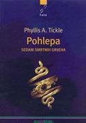 POHLEPA - SEDAM SMRTNIH GRIJEHA - phyllis a. tickle