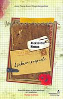 LJUBAV I PREPREKE - aleksandar hemon