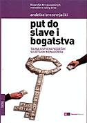 PUT DO SLAVE I BOGATSTVA - anđelko brezovnjački
