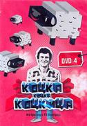 KOCKA KOCKA KOCKICA (DVD 4)