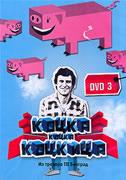 KOCKA KOCKA KOCKICA (DVD 3)