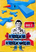 KOCKA KOCKA KOCKICA (DVD 2)