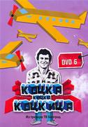 KOCKA KOCKA KOCKICA (DVD 6)