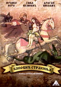 BANOVIĆ STRAHINJA - vatroslav mimica