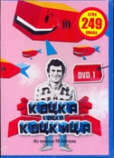 KOCKA KOCKA KOCKICA (DVD 1)