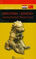 HRVATSKO-KINESKI RAZGOVORNI PRIRUČNIK - dunja konfic, liu tao