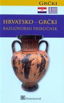 HRVATSKO-GRČKI RAZGOVORNI PRIRUČNIK - lidija (prired.) fadić, lidija fadić