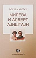 MILEVA I ALBERT AJNŠTAJN (ćiril.) - đorđe krstić