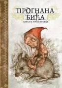 PROGNANA BIĆA  - SRPSKA MITOLOGIJA (ĆIR.) - milenko bodirogić