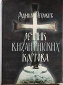 REČNIK VIZANTIJSKIH KRSTOVA (ĆIR.) - radmilo petrović