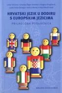 HRVATSKI JEZIK U DODIRU S EUROPSKIM JEZICIMA -  i suradnici, lelija sočanac