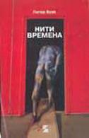 NITI VREMENA (ćirilično izdanje) - peter brook
